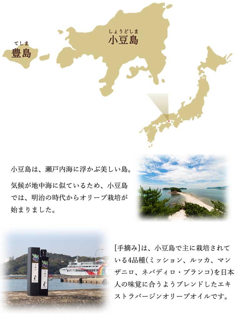 小豆島について