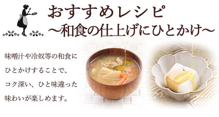 おすすめレシピ~和食の仕上げにひとかけ~