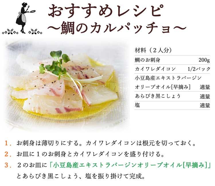 おすすめレシピ~鯛のカルパッチョ~