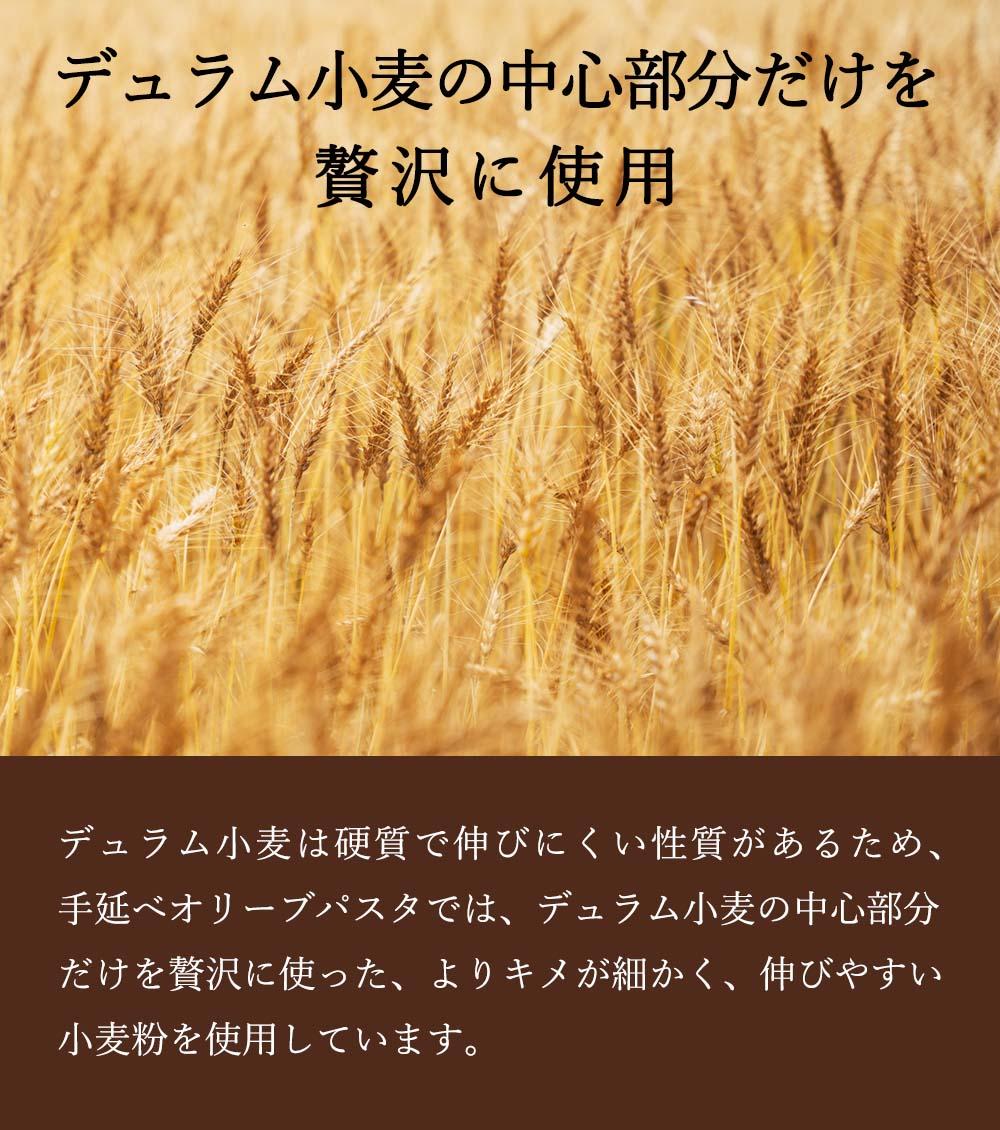 デュラム小麦の中心部分だけを贅沢に使用
