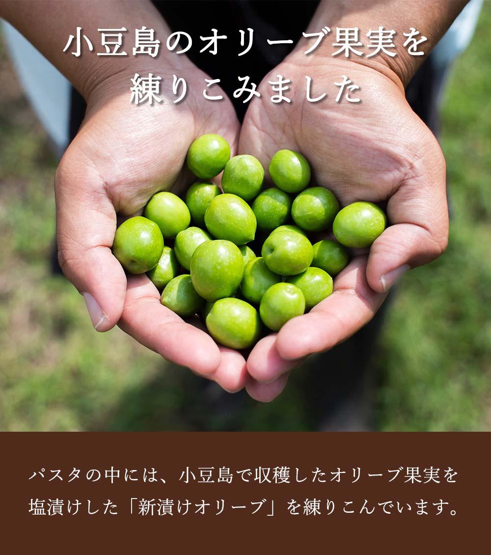 小豆島のオリーブ家事j津を練りこみました