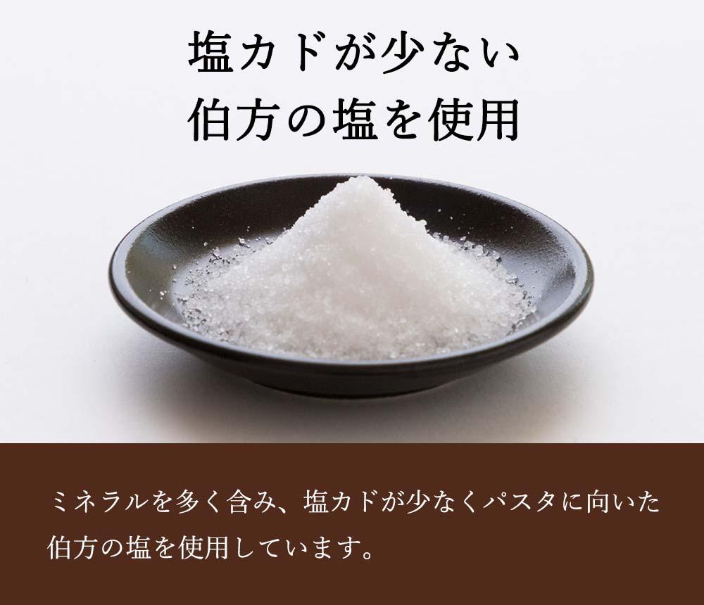 塩カドが少ない伯方の塩を使用