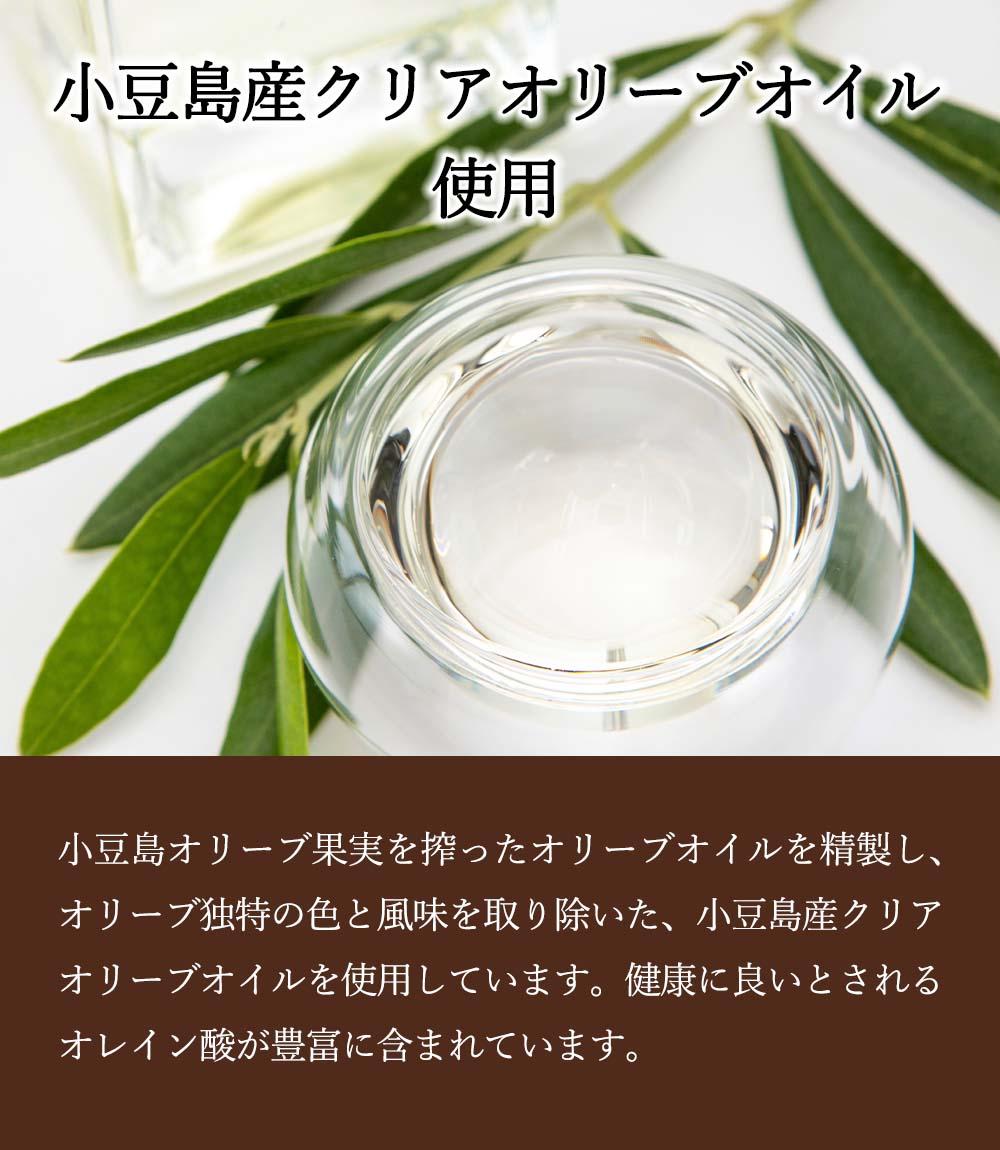 小豆島産クリアオリーブオイル使用