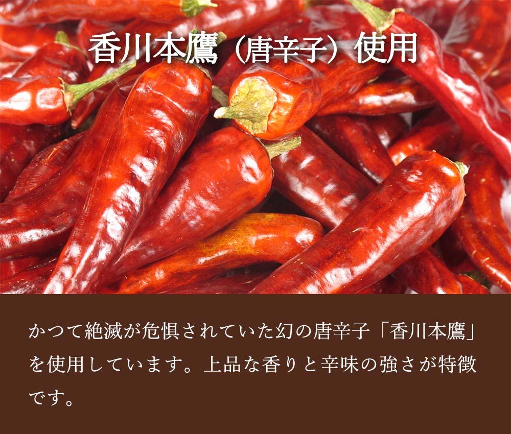 香川本鷹(唐辛子)使用