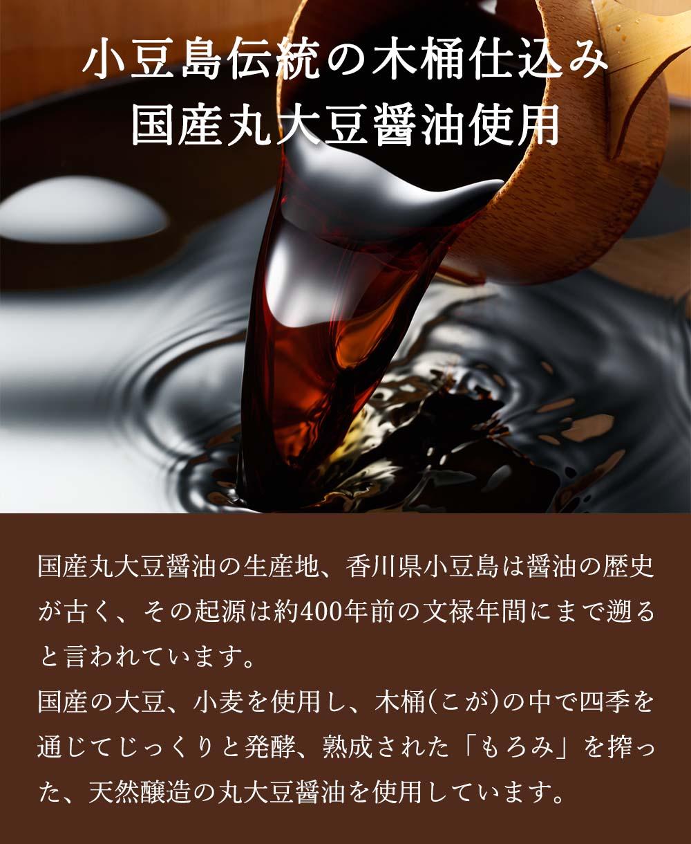 国産丸大豆醤油使用
