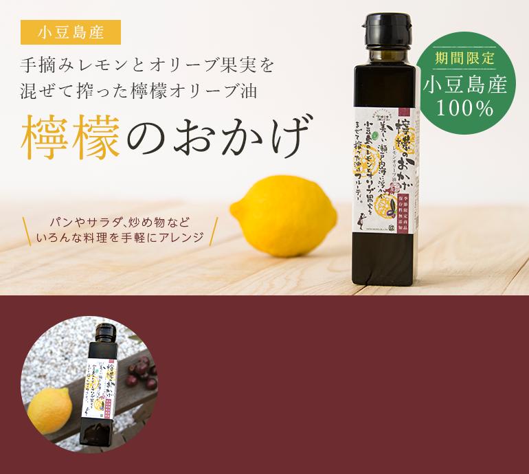 小豆島産 手摘みレモンとオリーブ果実を混ぜて搾った檸檬オリーブ油 檸檬のおかげ 期間限定 小豆島産100%