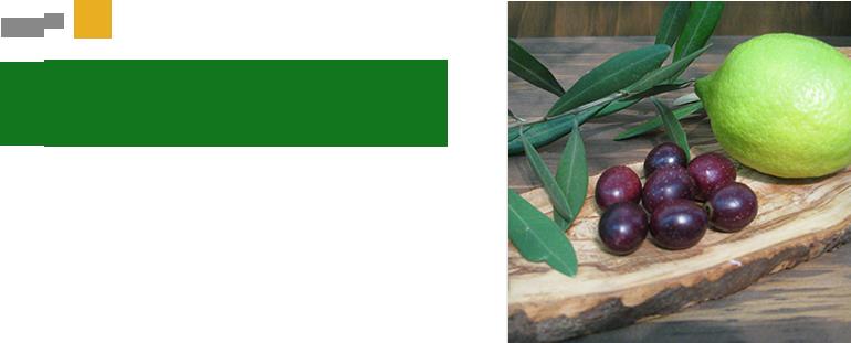 Secret2 オリーブの品種は香りのよい『ルッカ』を使用