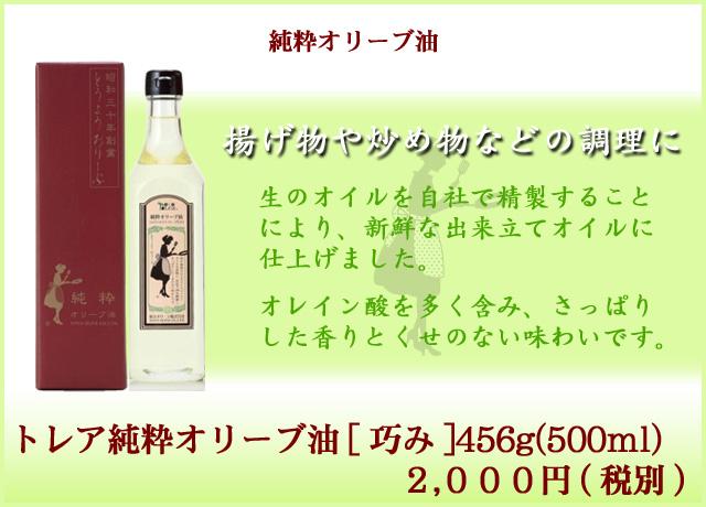 トレア純粋オリーブ油[巧み]456g(500ml)