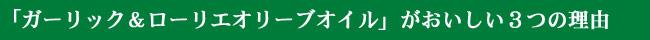 「ガーリック&ローリエオリーブオイル」 がおいしい3つの理由!