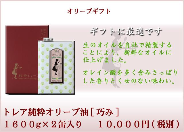 トレア純粋オリーブオイル[巧み]1600g缶×2缶入