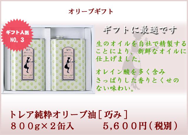 トレア純粋オリーブ油[巧み]800g缶×2缶入