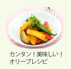 カンタン!美味しい!オリーブレシピ