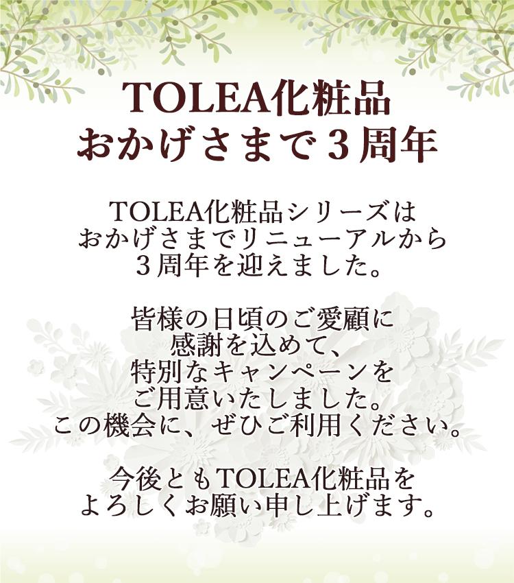 トレア化粧品