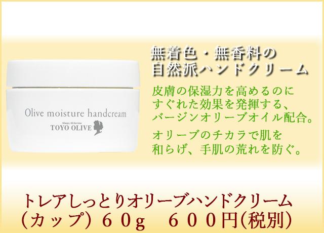トレアしっとりオリーブハンドクリーム カップタイプ60g